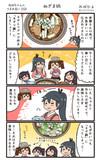 赤城ちゃんのつまみ食い 153