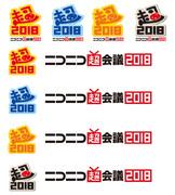 ニコニコ超会議2018ロゴマーク4