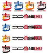 ニコニコ超会議2018ロゴマーク5