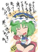 お茶漬け映姫様