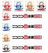 ニコニコ超会議2018ロゴマーク7