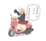 停めてあるスクーターで遊ぶ白坂小梅ちゃん