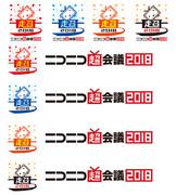ニコニコ超会議2018ロゴマーク8