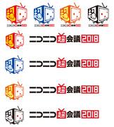 ニコニコ超会議2018ロゴマーク10