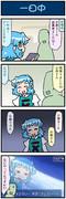 がんばれ小傘さん 2591