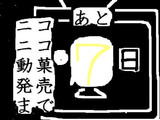 ニコニコ動菓発売まであと、、、7