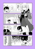 FGO漫画「魔女と霊衣」