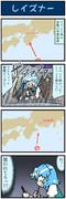 がんばれ小傘さん 2592