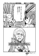 FGO ダ・ヴィンチちゃん復刻イベ