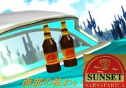【MMD鉄道車内広告募集】サンセット・サルサパリラの電車広告!