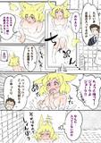 帰宅する夫と入浴中の若妻狐さん♪