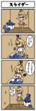 【けものフレンズ4コマまんが】スライダー