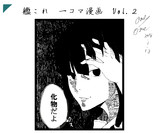 艦これ 1コマ漫画Vol.2