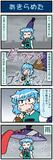 がんばれ小傘さん 2595