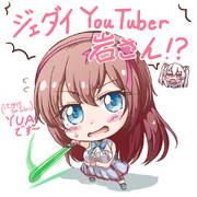 YUA/藤崎由愛