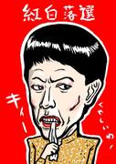 美川さん、紅白落選