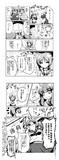 【ガルパン漫画】あんこうカラオケ大会②