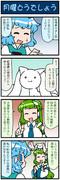 がんばれ小傘さん 2596