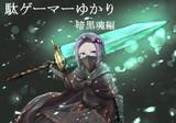 魔導師ユカリーン 1