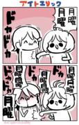 20180115_月曜日高愛