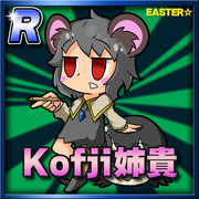 Kofji姉貴(レア)