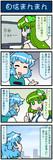 がんばれ小傘さん 2597
