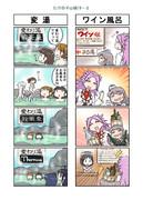 たけの子山城19-2