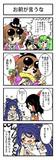 【東方4コマ】依神姉妹
