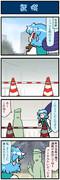 がんばれ小傘さん 2598