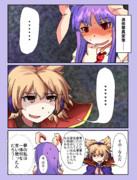 鈴仙神子その後な漫画