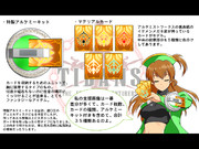 続・小鳥さんのGM奮闘記 アイテム設定集その8「特製アルケミーキット」