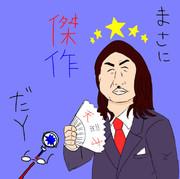 ダ・ヴィンチちゃん(偽)