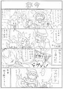 けものフレンズ 4コマ漫画 その8(2)