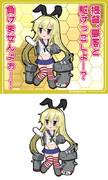 駆逐艦 島風 ver4
