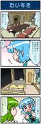がんばれ小傘さん 2600