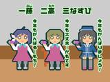 【艦これ】一藤 二高 三なすび