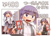 コミトレ31大潮本お品書き