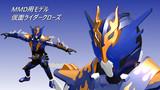 【更新】仮面ライダークローズ1.1【MMDモデル配布】