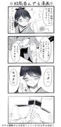 鳳翔さん結局呑むんかい漫画