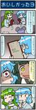 がんばれ小傘さん 2602