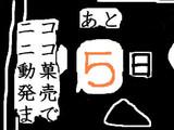 ニコニコ動菓発売まであと、、、5