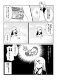 サヤちゃんと東京拉麺
