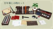 【MMDアクセサリ配布】万年筆と小物セット