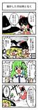 【東方4コマ】ラブコメ