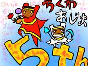 ちくわあじま、祝五周年!!
