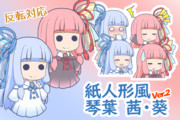 紙人形風琴葉茜・葵立ち絵