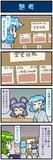 がんばれ小傘さん 2603