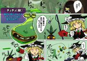 緑チュチュ(きもい)