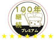 100年継続プレミアム会員スタンプ
