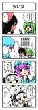 【東方4コマ】成仏